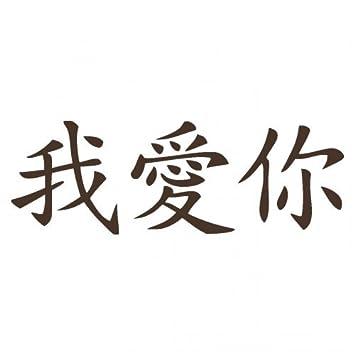 Plot4u Wandtattoo Chinesisch Ich Liebe Dich Schriftzeichen In 8