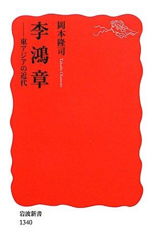 李鴻章――東アジアの近代 (岩波新書)