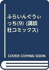 ふらいんぐうぃっち(9)