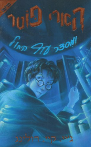 a literary analysis of harry potter and the goblet of fire Harry potter and the goblet of fire study guide contains a biography of jk rowling, literature essays, quiz questions, major themes, characters, and a full summary and analysis about harry potter and the goblet of fire.