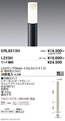 ENDO LED庭園灯 フロストクリプトン球40W相当 電球色2700K 非調光 防雨形 ダークグレー ERL8213H+L223H(ランプ付) B07HQ5N96C