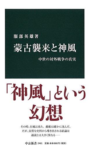 蒙古襲来と神風 - 中世の対外戦争の真実 (中公新書)