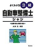 よくわかる!3級自動車整備士シャシ (国家・資格シリーズ 125)