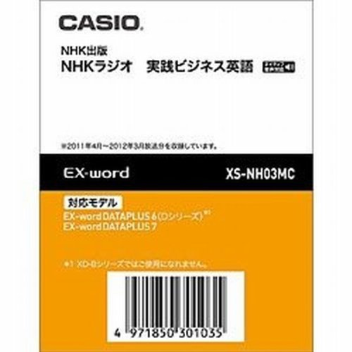 Casio electronic dictionary additional content data card version of NHK radio practice business English XS-NH03MC