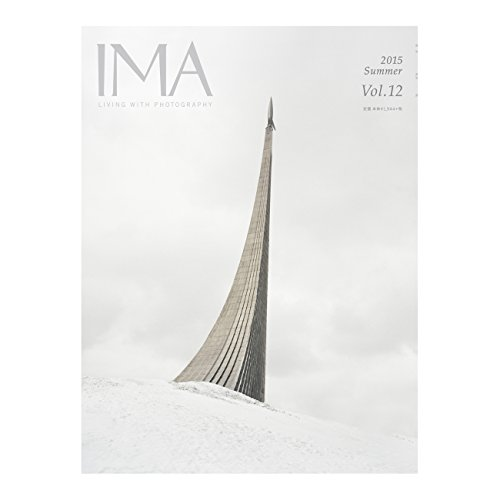 IMA(イマ) Vol.12 2015年5月29日発売号
