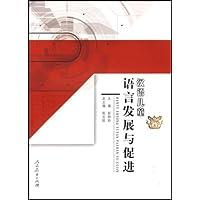 汉语儿童语言发展与促进