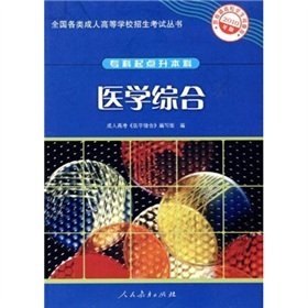 2010 Medical comprehensive national review of adult college entrance examination books (start liters specialist undergraduate)(Chinese Edition) pdf epub