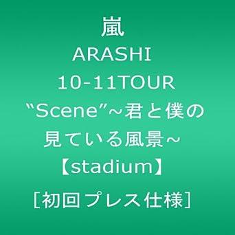 Amazon.co.jp | ARASHI 10-11TOU...