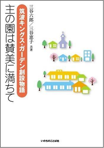 Garden of the Lord full of praise - story founding King's Garden Tsukuba (2007) ISBN: 4264025672 [Japanese Import]