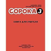 Soroka 3: Russian for Kids. Teacher's Book