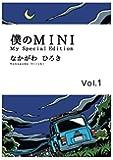 僕のMINI Vol.1