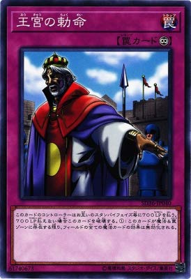 - Yu-Gi-Oh/Imperial Order (Common) / Structure Deck: Revolver (SD36-JP040) / A Japanese Single Individual Card