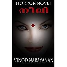 Neeli: Illustrated Horror Novel (Malayalam Edition)
