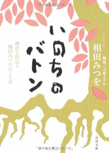 Inochi No Baton: Hajimete Deau Aida Mitsuo No Kotoba