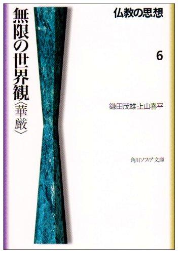 無限の世界観「華厳」―仏教の思想〈6〉 (角川文庫ソフィア)