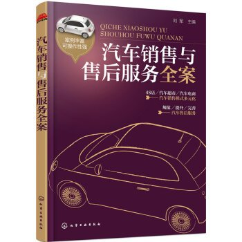 Download Car sales and service the entire case(Chinese Edition) pdf epub