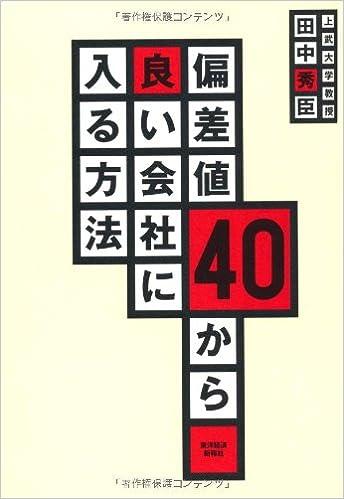 偏差値40から良い会社に入る方法 田中 秀臣 本 通販 Amazon