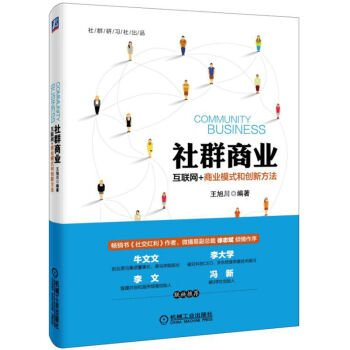 Download The business community Internet plus business model and innovative methods(Chinese Edition) ebook