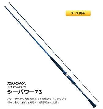 Amazon | ダイワ(Daiwa) 船竿 ベ...