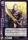 Romance of the Three Kingdoms Wars TCG RakuA 4-088 UC [Toy & Hobby]