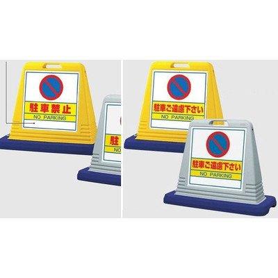 安全サイン8 駐車場用路面表示シート 駐車場用文字シート 小 文字色:白色 W 文字種類:一時停止 835-021 B075SP88CD