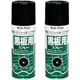 サンデーペイント 黒板用スプレー 2本セット(黒2本) [300ml×2本]