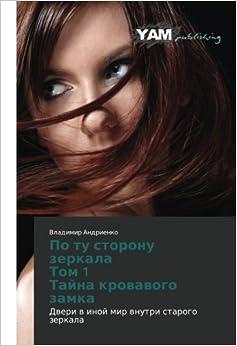 Po tu storonu zerkalaTom 1Tayna krovavogo zamka: Dveri v inoy mir vnutri starogo zerkala (Russian Edition)