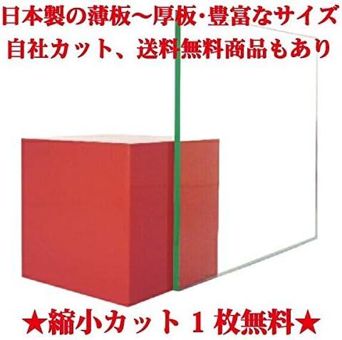 日本製 アクリル板 ガラス色(押出板) 厚み5mm 300×300mm 縮小カット1枚無料 カンナ仕上(業務用・キャンセル返品不可)