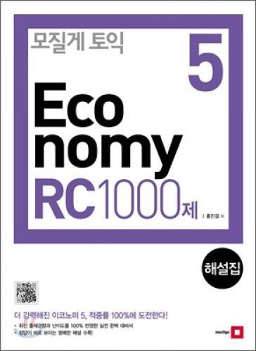 TOEIC hard on my haeseoljip Economy Economy 5 RC 1000 (Korean edition)