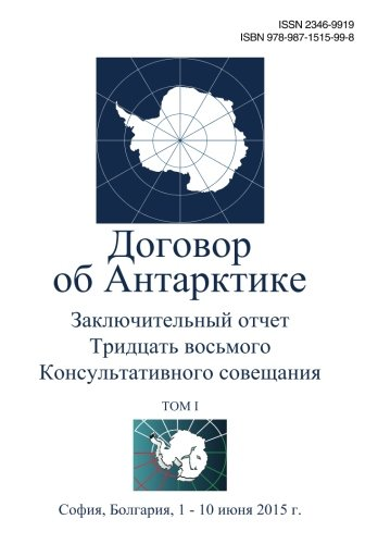 Download Final Report of the Thirty-eighth Antarctic Treaty Consultative Meeting - Volume I (Russian) (Russian Edition) PDF