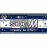 一番くじ アイドルマスターSideM~ready to 315!~ 1ロット