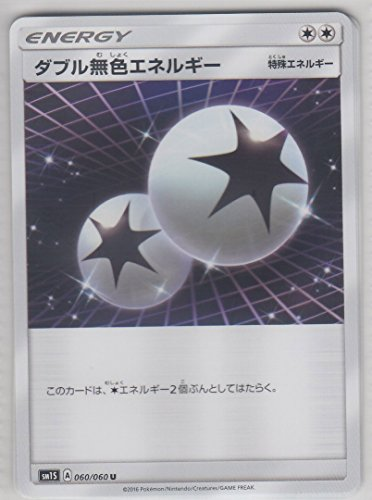 pokemon trading card game 2 double colorless energy - 9