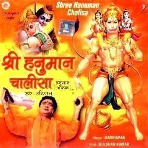 Shree hanuman chalisa (full song) usha mangeshkar, lata.