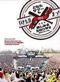 いきものまつり2011 どなたサマーも楽しみまSHOW!!! ~横浜スタジアム~ [Blu-ray]