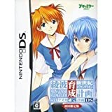 Neon Genesis Evangelion Ayanami Ikusei Keikaku DS with Asuka Hokan Keikaku [Limited Edition] [Japan Import]