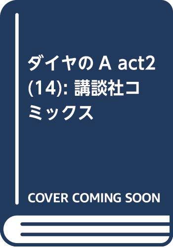 ダイヤのA act2(14): 講談社コミックス