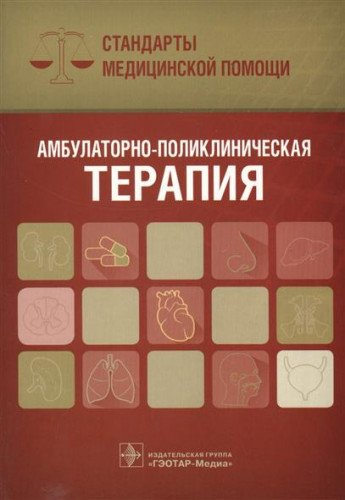 Download Ambulatorno-poliklinicheskaya terapiya. Standarty meditsinskoy pomoschi pdf epub