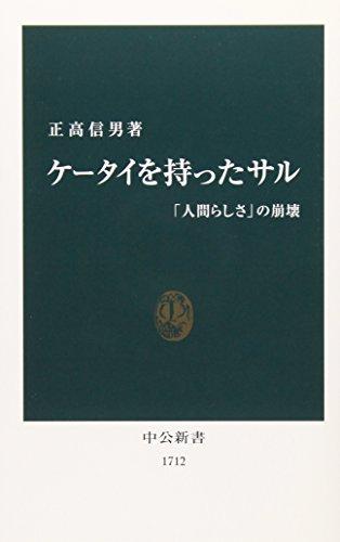 """4121017129 - Nobuo Masataka: Ketai o motta saru: """"ningen rashisa"""" no hokai - 本"""
