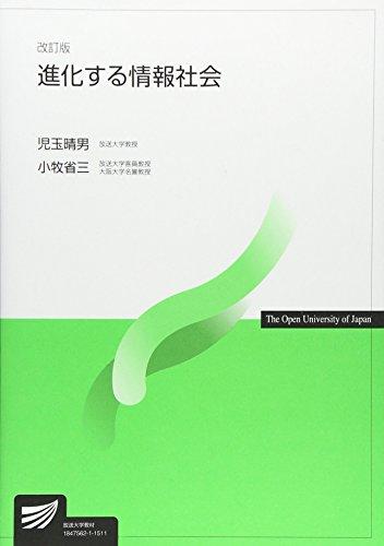 進化する情報社会 改訂版 (放送大学教材)
