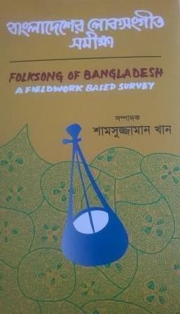 Bangladesher Lokosangit Samiksha (Folksong of Bangladesh-A Fieldwork-based Survey) pdf epub