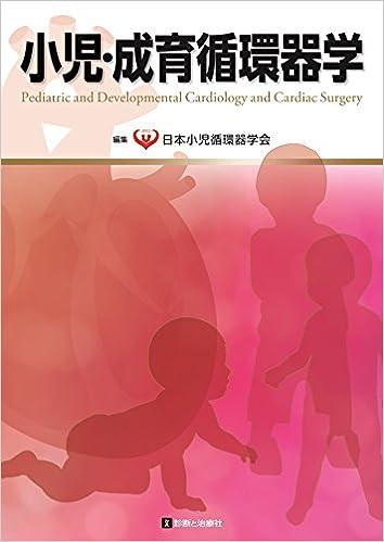 小児・成育循環器学 | 日本小児...