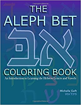 Aleph Bet Coloring Pages - Coloring Home | 335x260