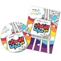 Aprenda los colores del árabe en todas partes: Baby Einstein árabe para niños