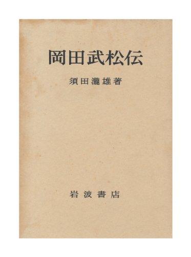岡田武松伝 (1968年)