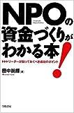NPOの資金づくりがわかる本!―リーダーが知っておくべき成功のポイント