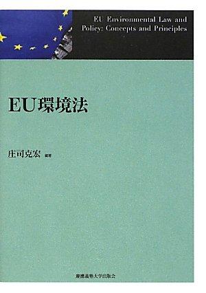 EU環境法
