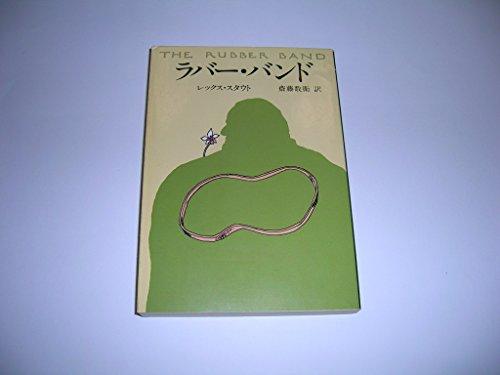 ラバー・バンド (ハヤカワ・ミステリ文庫 35-6)