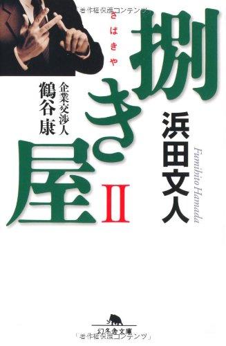 捌き屋〈2〉企業交渉人鶴谷康 (幻冬舎文庫)