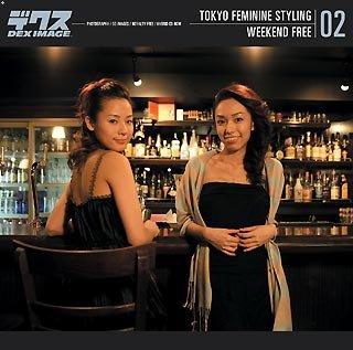 TOKYO FEMININE STYLING 02 WEEKEND FREE B000N6U00G Parent