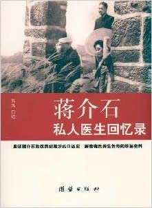Chiang s personal physician memoirs (Paperback)